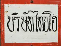 Thai Language Looks Cool