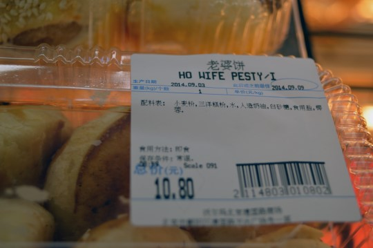 Ho Wife Pastry