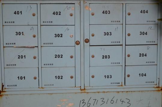 Mailboxes on Fuchengmen