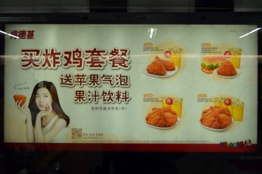 KFC Ad on Beijing's Subway