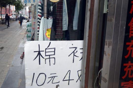 Street of Shenyang