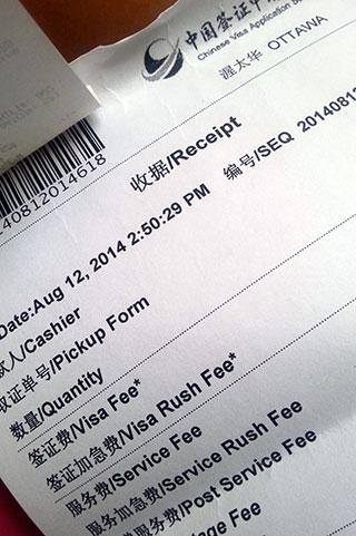 Chinese Visa Receipt, Ottawa, August 2014