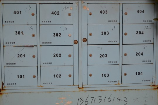 Mailboxes on Fuchengmen