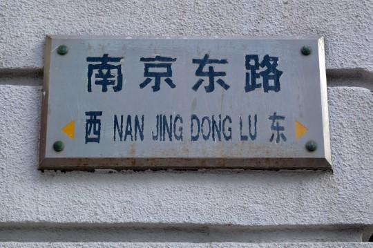 Nanjing Lu (南京路)