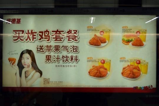 KFC Ad on Beijing's Subway