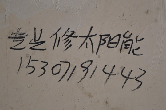 Phone Number Written on a Wall