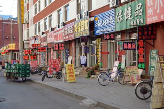 Shenyang Street