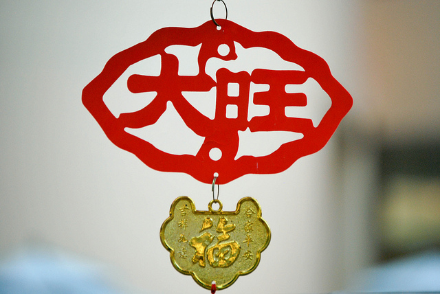 Chinese Characters in Singapore, 2011