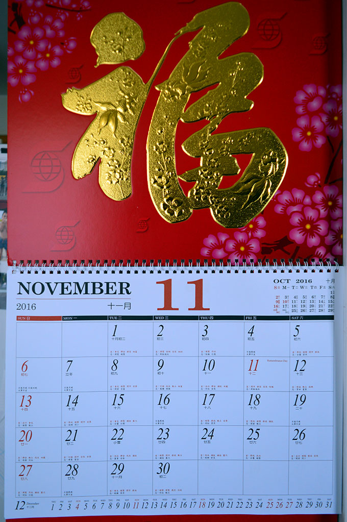 Chinese calendar in the kitchen
